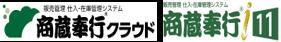 OBC商奉行・蔵奉行シリーズ画像